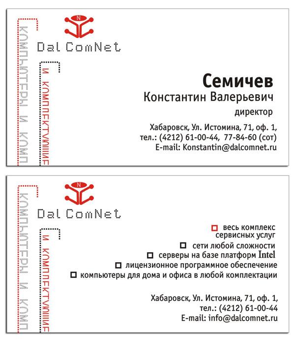 dalcomnet_2